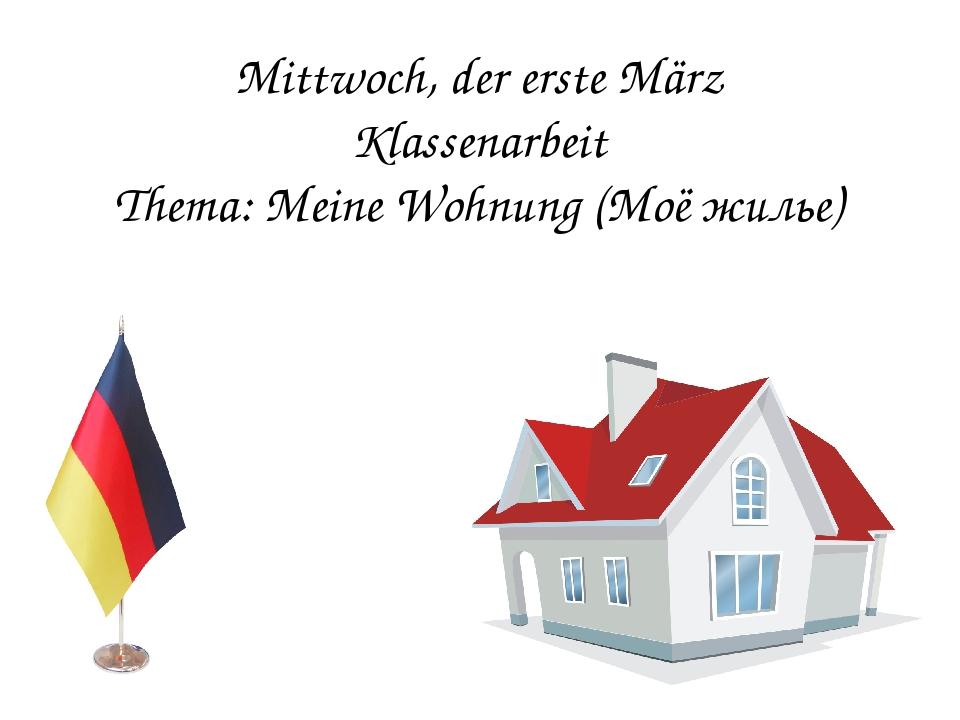 Mittwoch, der erste März Klassenarbeit Thema: Meine Wohnung (Моё жилье)