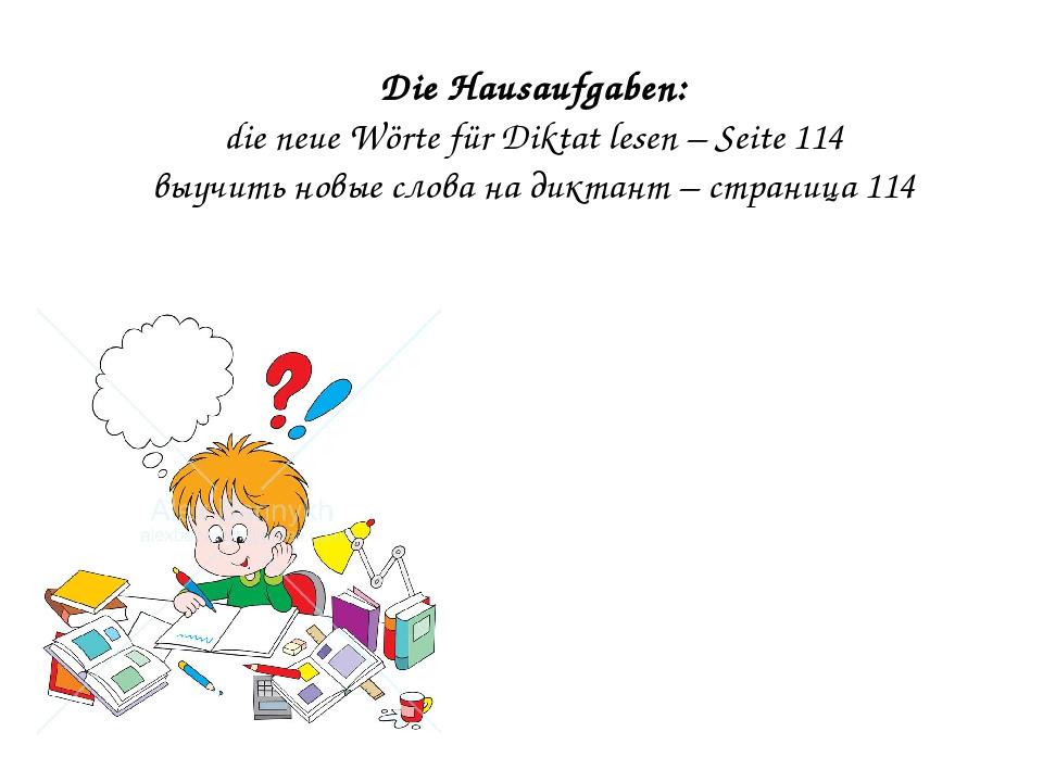 Die Hausaufgaben: die neue Wӧrte für Diktat lesen – Seite 114 выучить новые слова на диктант – страница 114