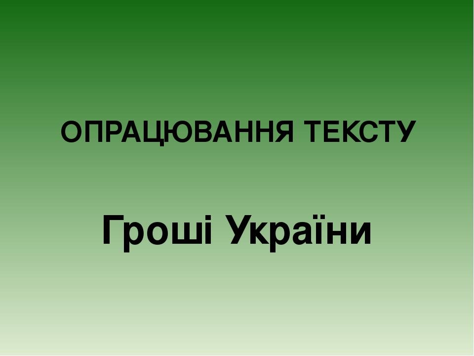 ОПРАЦЮВАННЯ ТЕКСТУ Гроші України