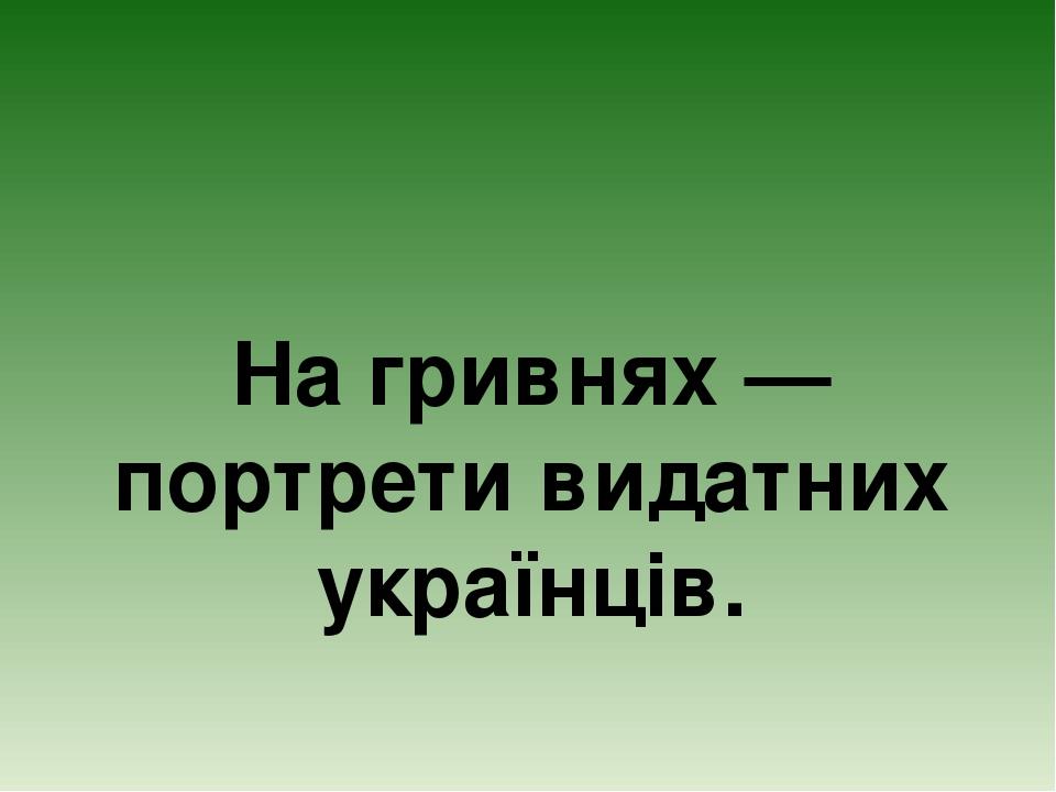 На гривнях — портрети видатних українців.