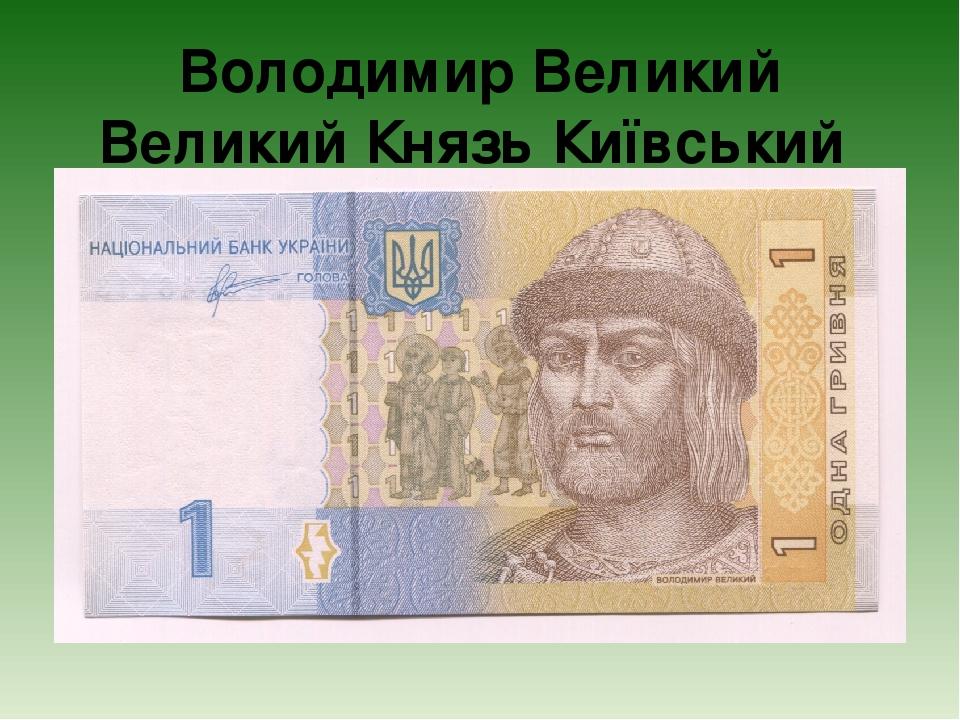 Володимир Великий Вели́кий Князь Ки́ївський