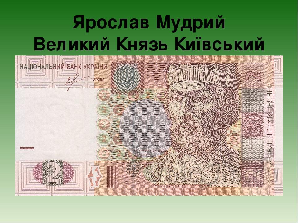 Ярослав Мудрий Вели́кий Князь Ки́ївський