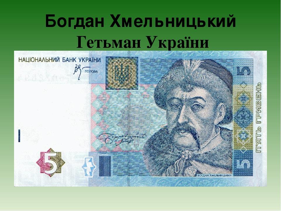 Богдан Хмельницький Гетьман України
