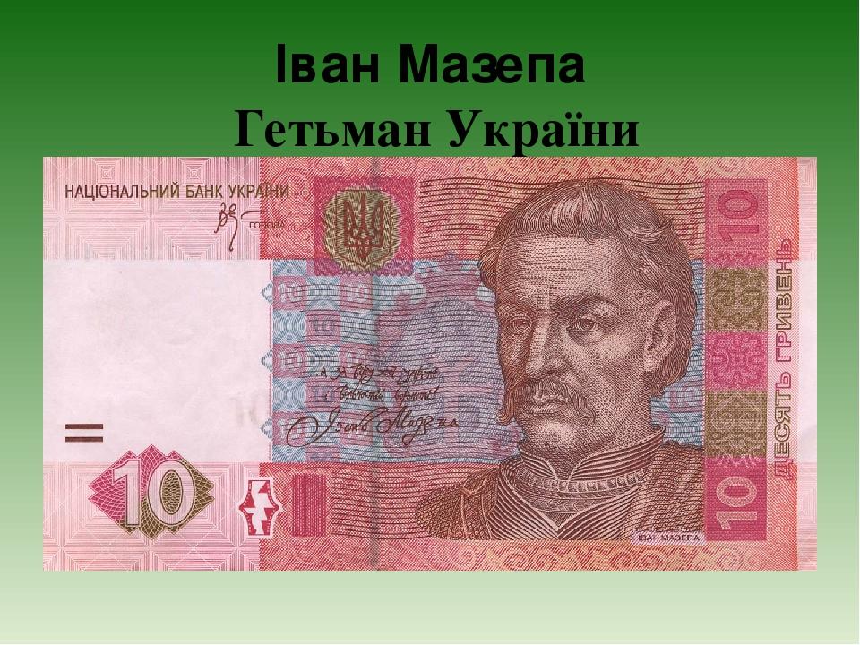 Іван Мазепа Гетьман України