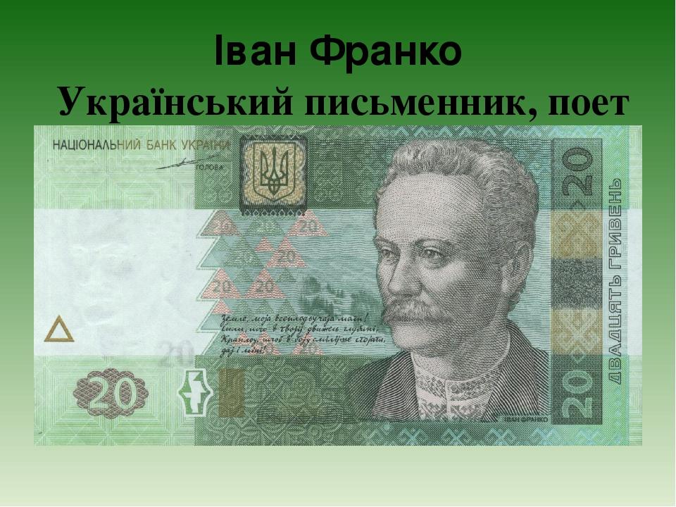 Іван Франко Український письменник, поет