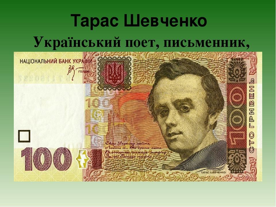 Тарас Шевченко Український поет, письменник, художник