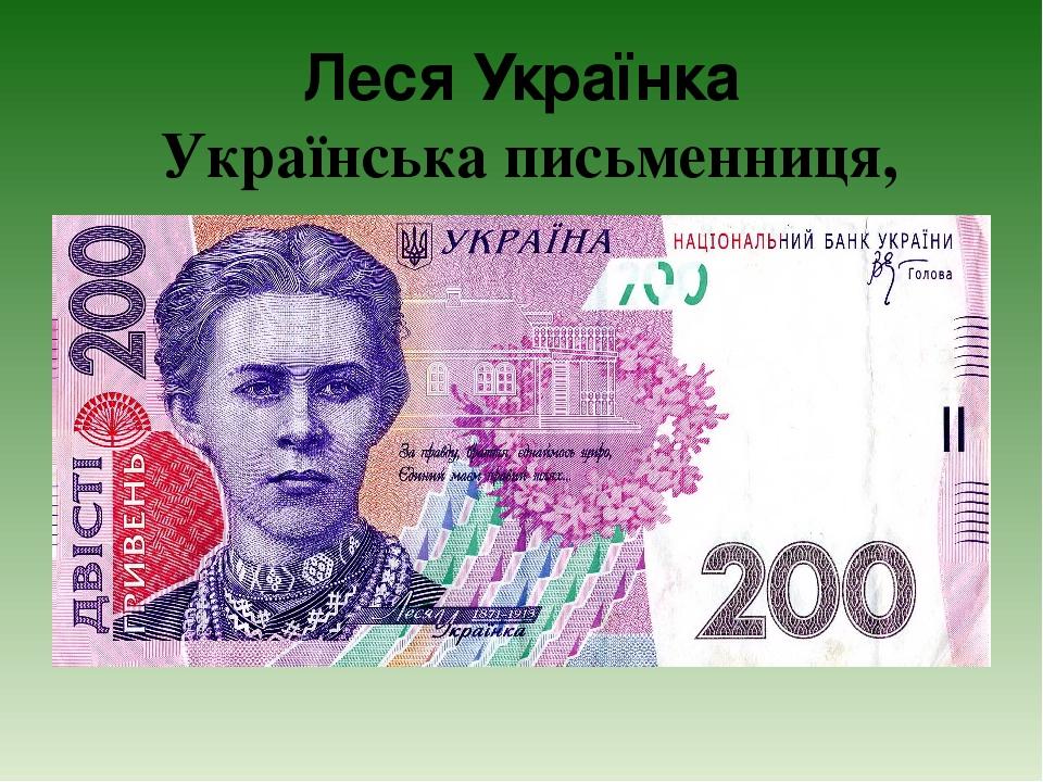 Леся Українка Українська письменниця, перекладач