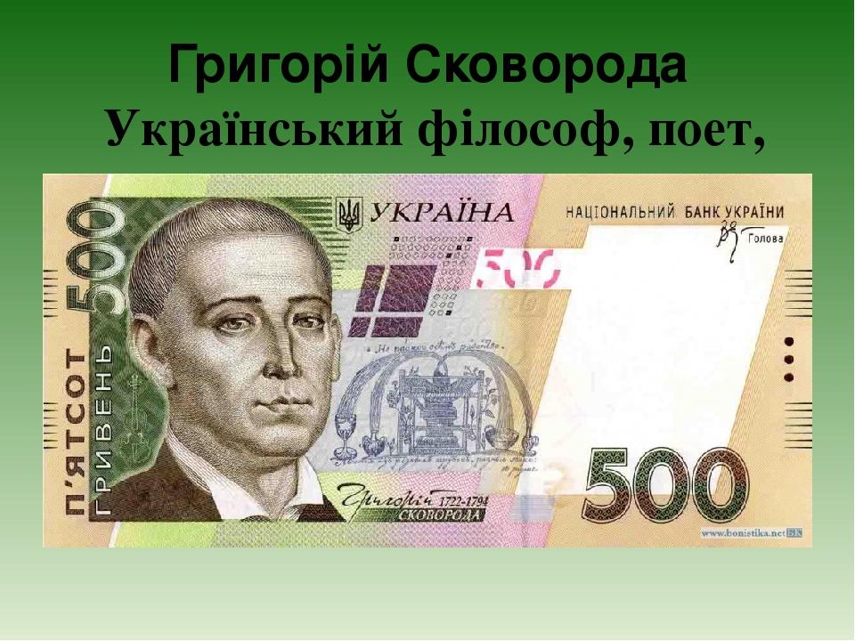 Григорій Сковорода Український філософ, поет, педагог