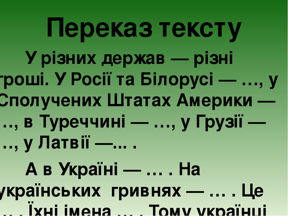 Переказ тексту У різних держав — різні гроші. У Росії та Білорусі — …, у Сполучених Штатах Америки — …, в Туреччині — …, у Грузії — …, у Латвії —.....