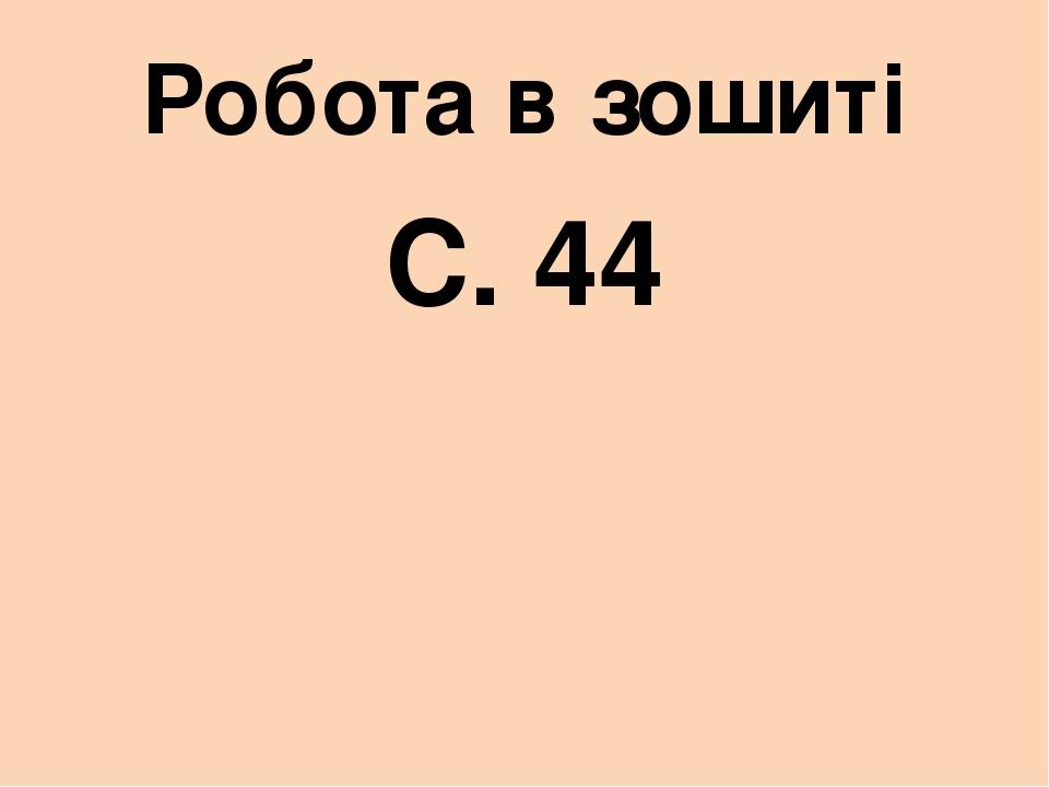 Робота в зошиті С. 44