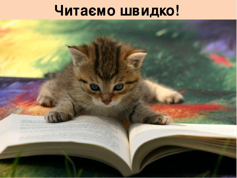 Читаємо швидко!
