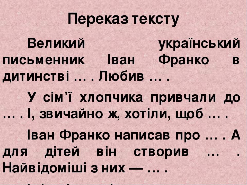 Переказ тексту Великий український письменник Іван Франко в дитинстві … . Любив … . У сім'ї хлопчика привчали до … . І, звичайно ж, хотіли, щоб … ....