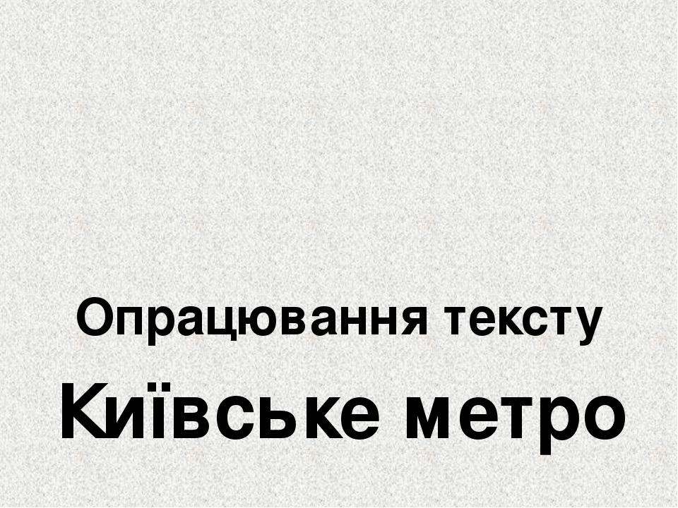 Опрацювання тексту Київське метро