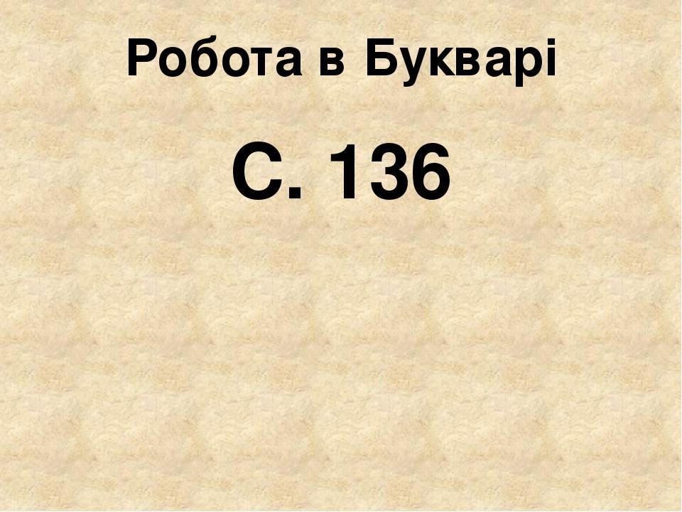 Робота в Букварі С. 136