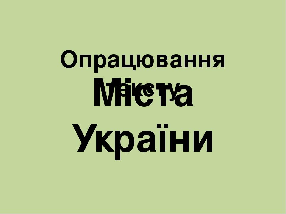 Міста України Опрацювання тексту
