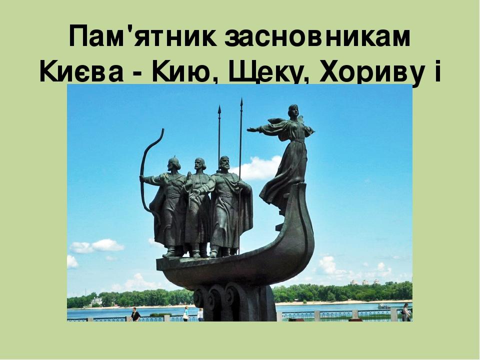 Пам'ятник засновникам Києва - Кию, Щеку, Хориву і Либідь