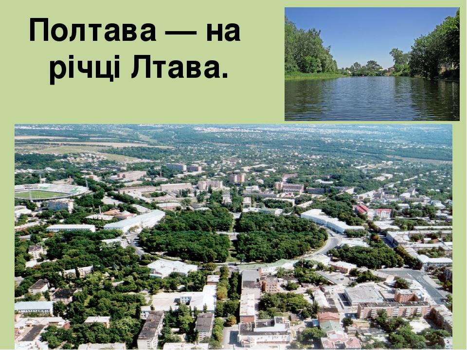Полтава — на річці Лтава.