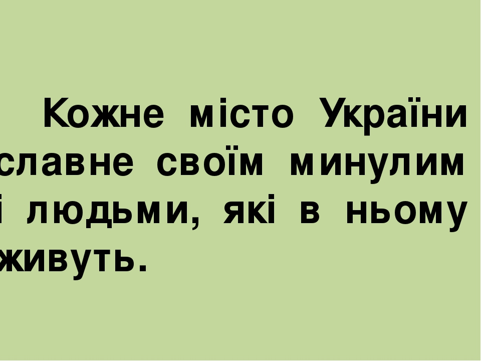 Кожне місто України славне своїм минулим і людьми, які в ньому живуть.