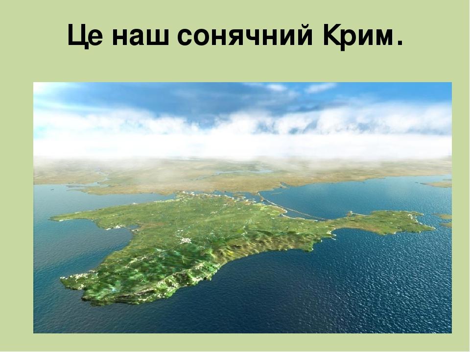 Це наш сонячний Крим.