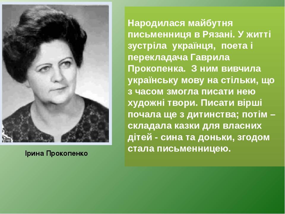 Народилася майбутня письменниця в Рязані. У житті зустріла українця, поета і перекладача Гаврила Прокопенка. З ним вивчила українську мову на стіль...