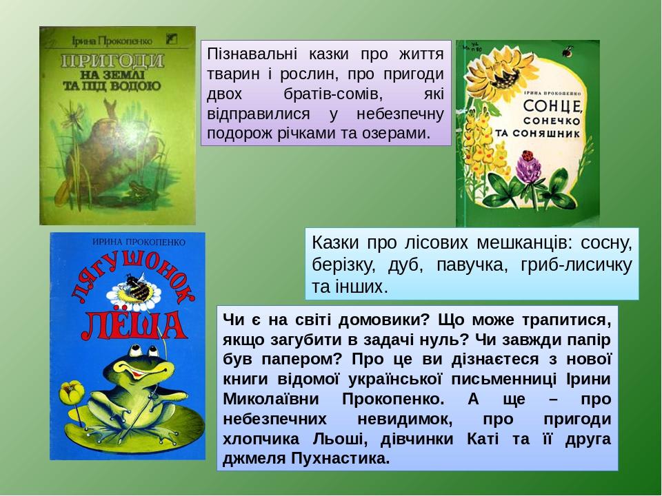 Казки про лісових мешканців: сосну, берізку, дуб, павучка, гриб-лисичку та інших. Чи є на світі домовики? Що може трапитися, якщо загубити в задачі...