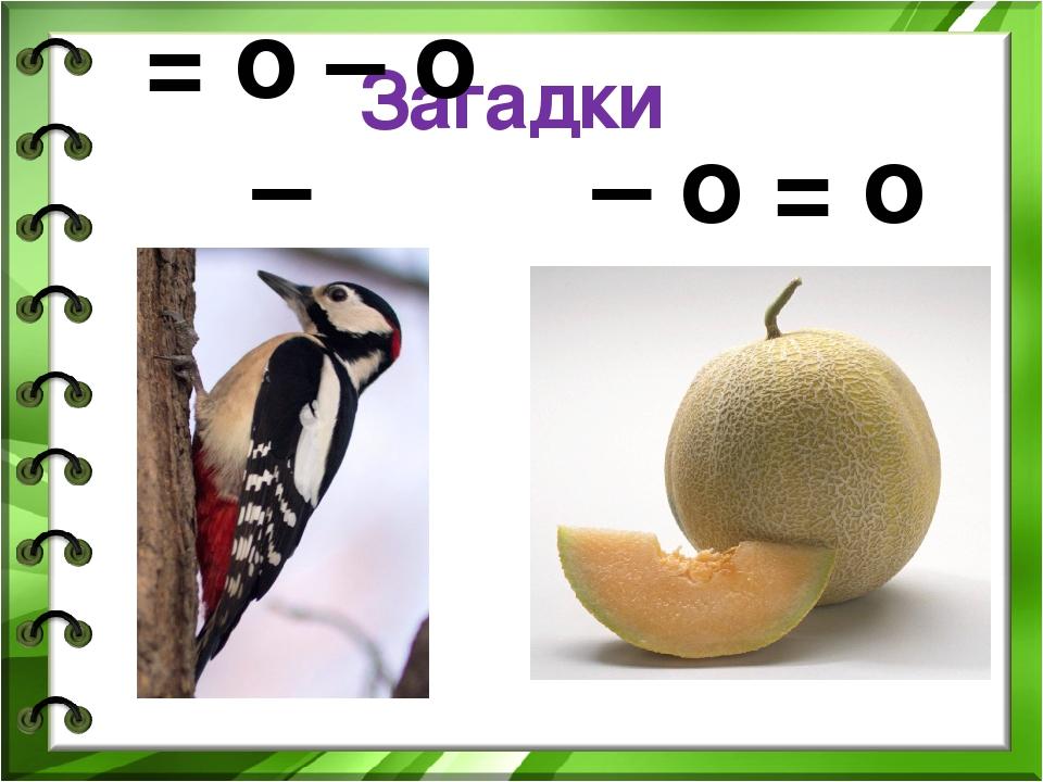 Загадки = о – о – – о = о