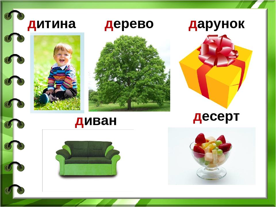 дерево дитина дарунок диван десерт