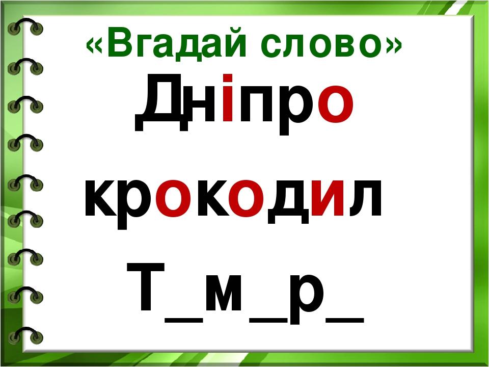 «Вгадай слово» Дніпро крокодил Т_м_р_