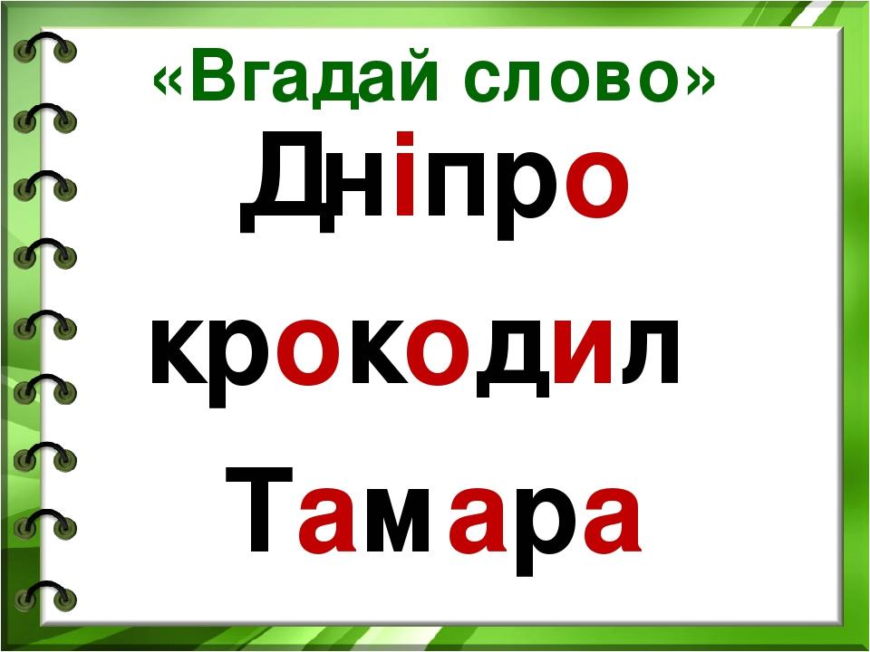 «Вгадай слово» Дніпро крокодил Тамара