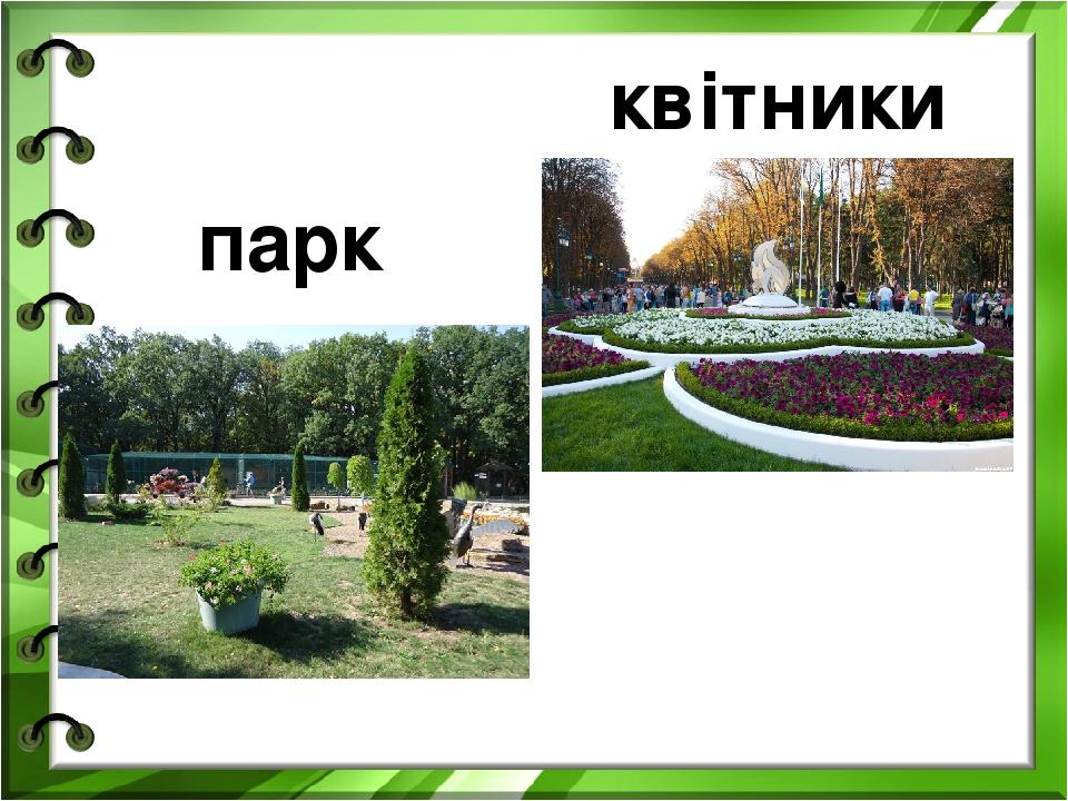 парк квітники