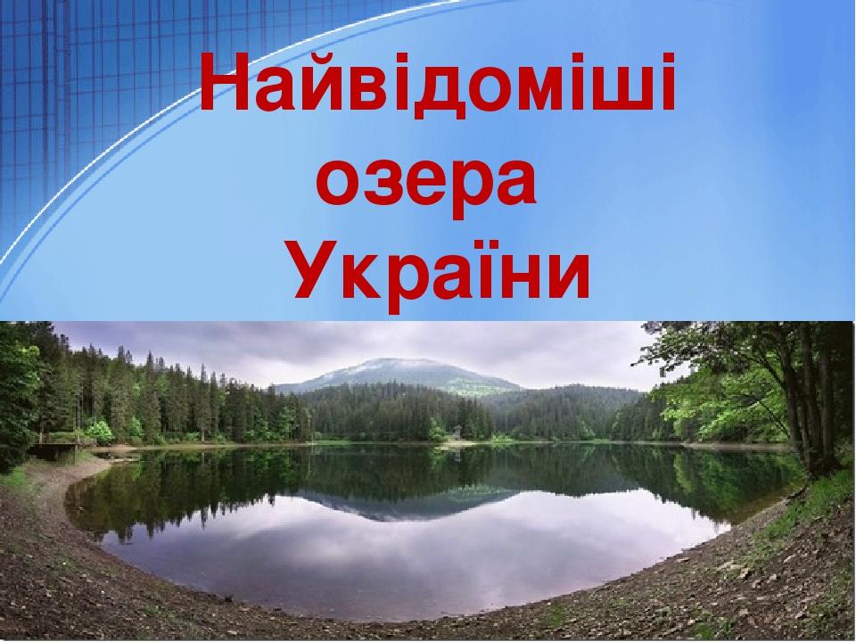 Найвідоміші озера України