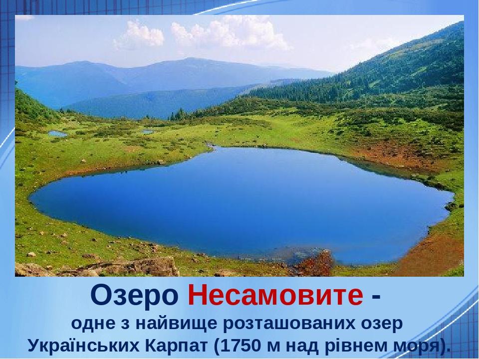 Озеро Несамовите - одне з найвище розташованих озер Українських Карпат (1750 м над рівнем моря).