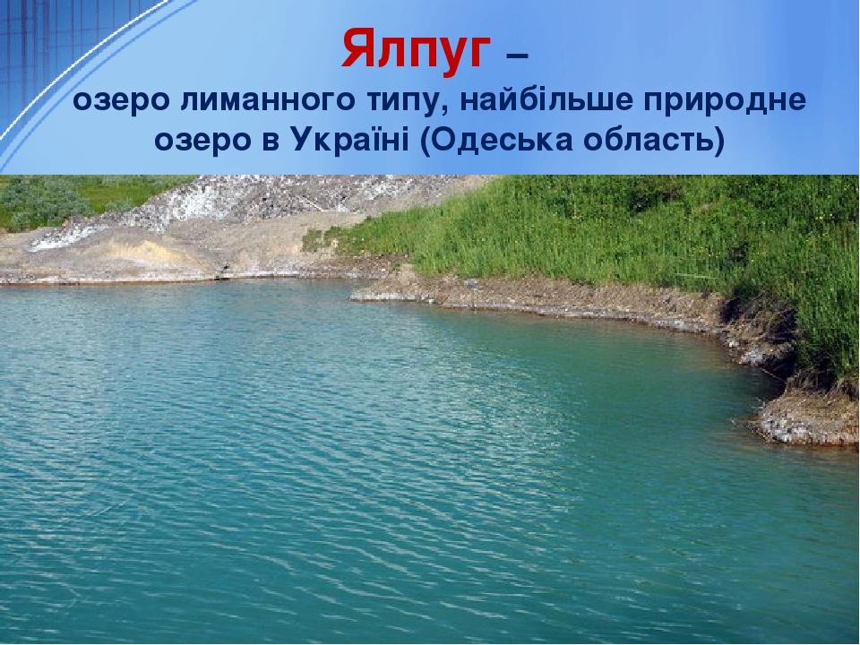 Ялпуг – озеро лиманного типу, найбільше природне озеро в Україні (Одеська область)