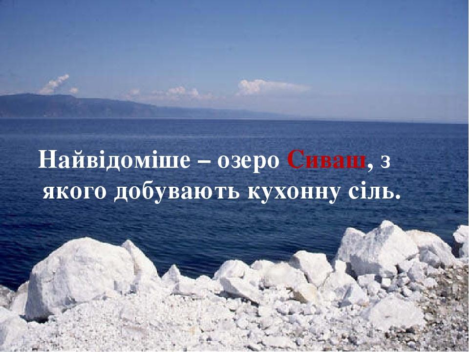Найвідоміше – озеро Сиваш, з якого добувають кухонну сіль.