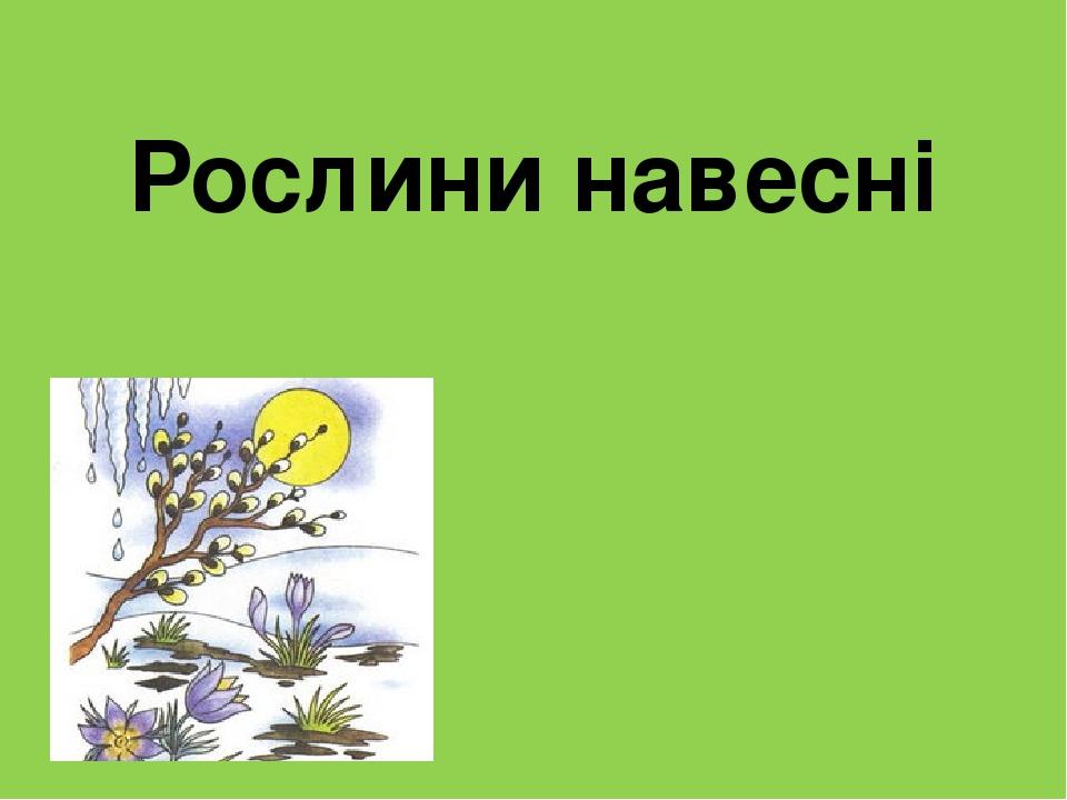 Рослини навесні