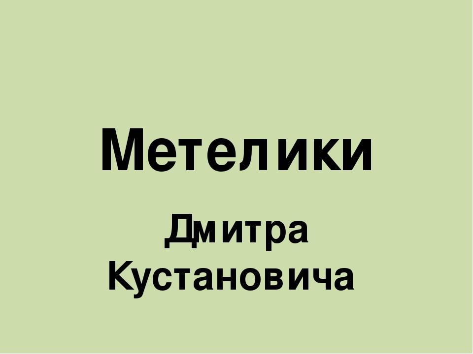 Метелики Дмитра Кустановича
