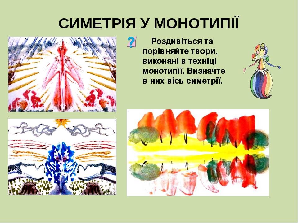 СИМЕТРІЯ У МОНОТИПІЇ Роздивіться та порівняйте твори, виконані в техніці монотипії. Визначте в них вісь симетрії.