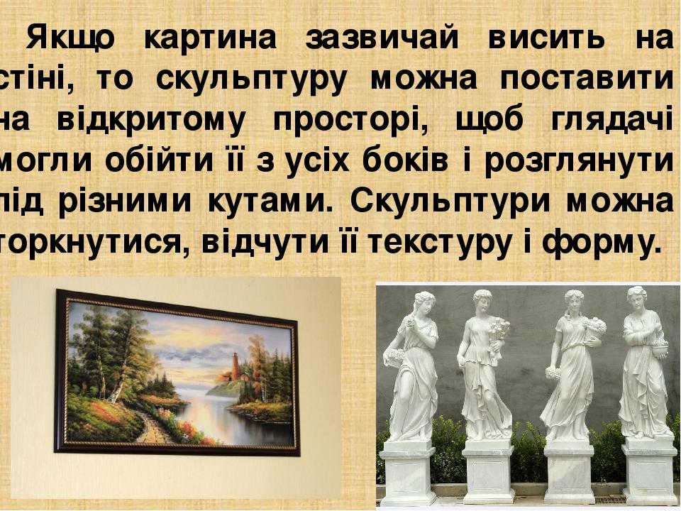 Якщо картина зазвичай висить на стіні, то скульптуру можна поставити на відкритому просторі, щоб глядачі могли обійти її з усіх боків і розглянути ...