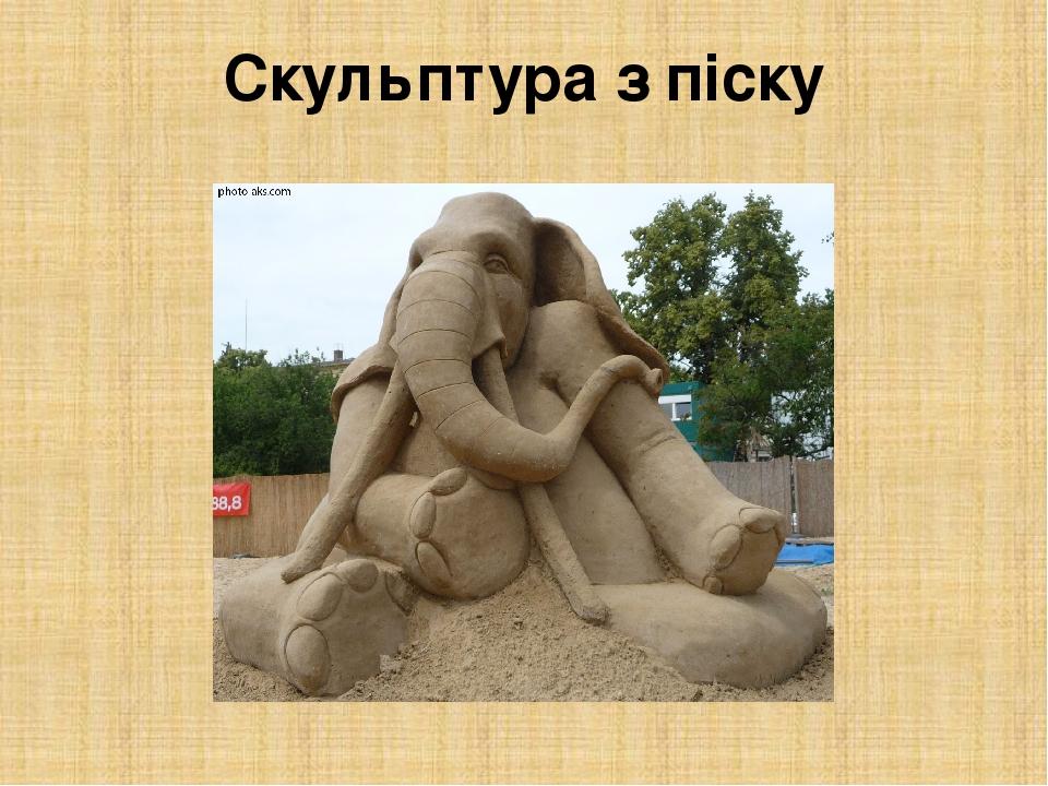 Скульптура з піску