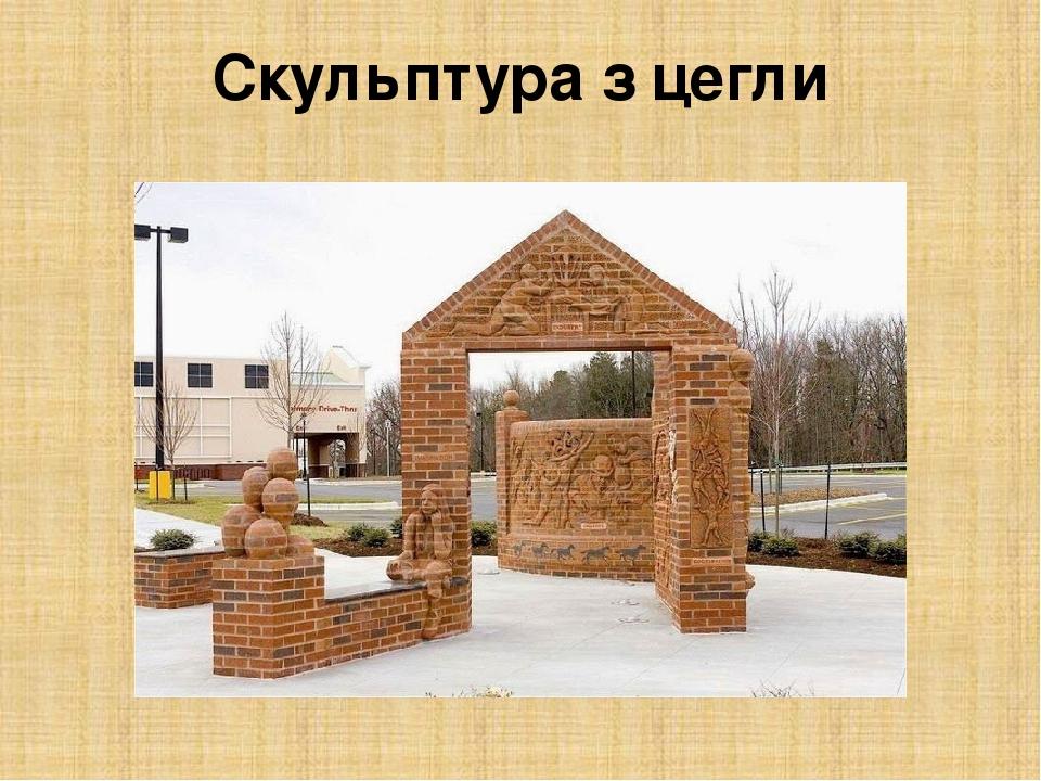 Скульптура з цегли
