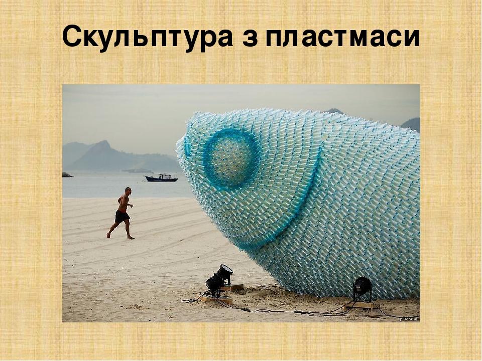 Скульптура з пластмаси