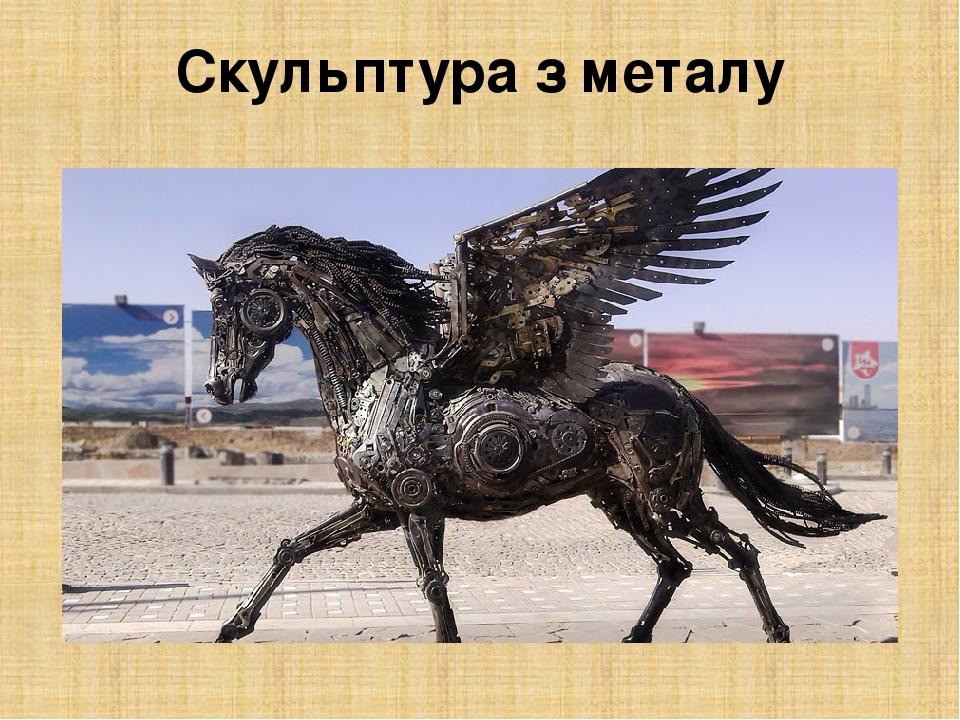 Скульптура з металу