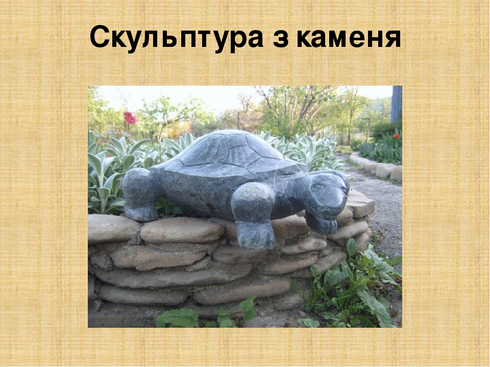 Скульптура з каменя