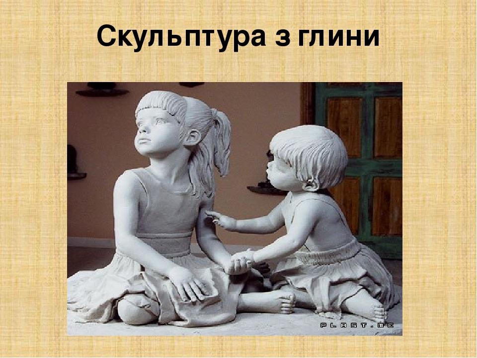 Скульптура з глини