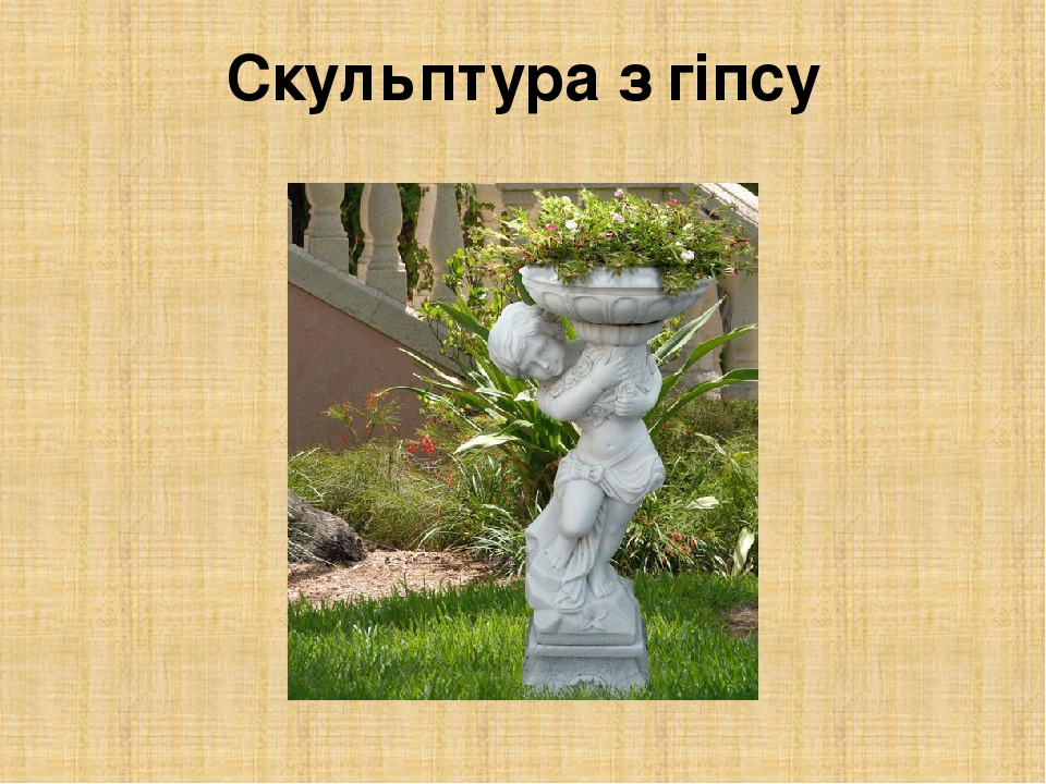 Скульптура з гіпсу