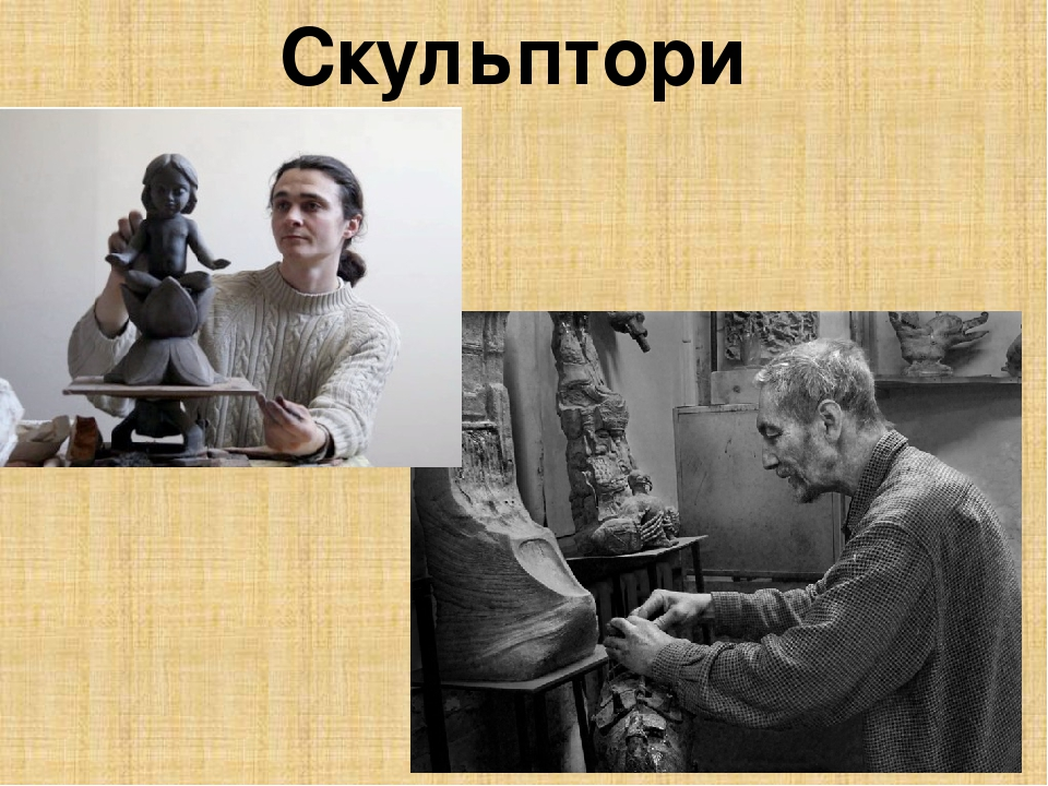 Скульптори