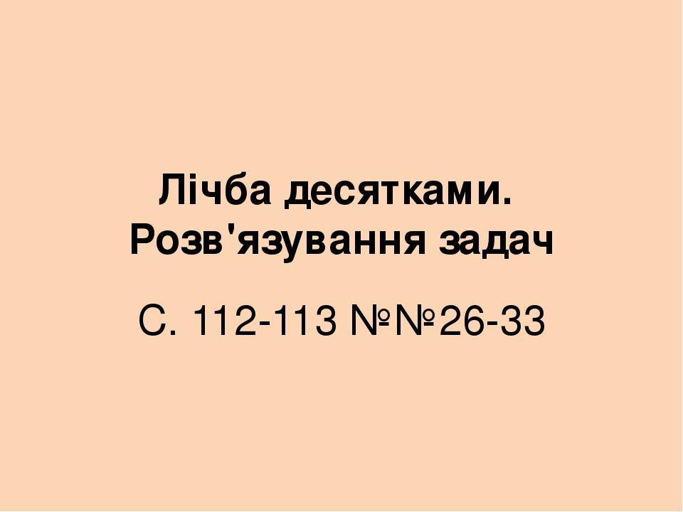 Лічба десятками. Розв'язування задач С. 112-113 №№26-33