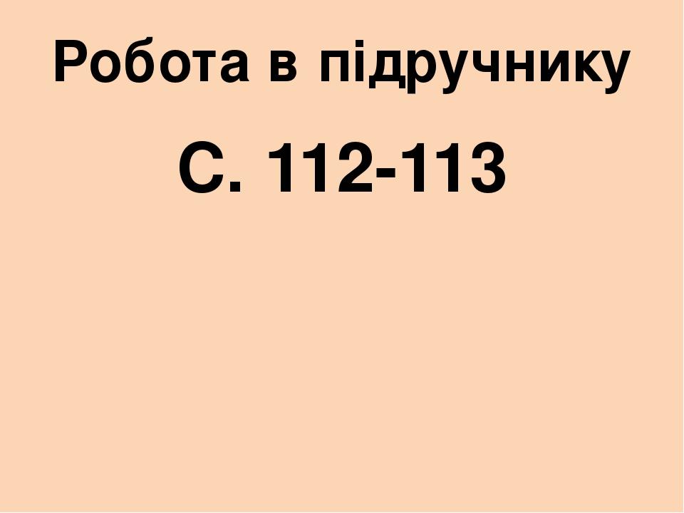 Робота в підручнику С. 112-113