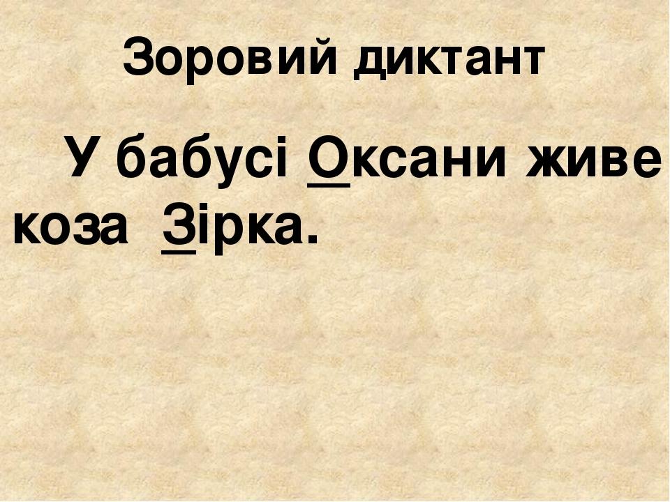 Зоровий диктант У бабусі Оксани живе коза Зірка.