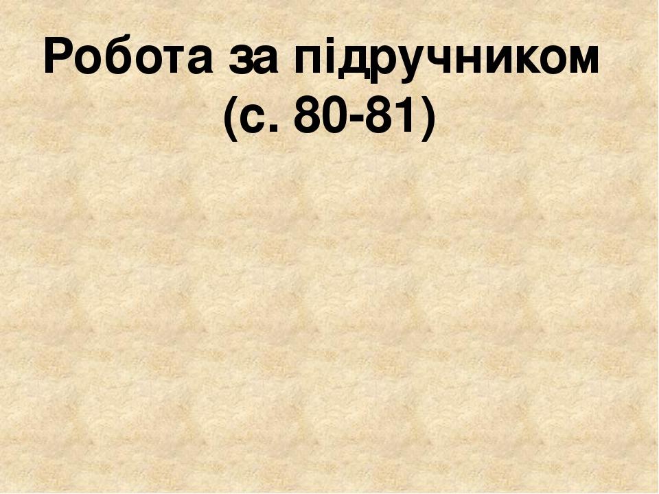 Робота за підручником (с. 80-81)